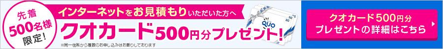 先着500名様限定!インターネットをお見積もりいただいた方へクオカード500円分プレゼント!